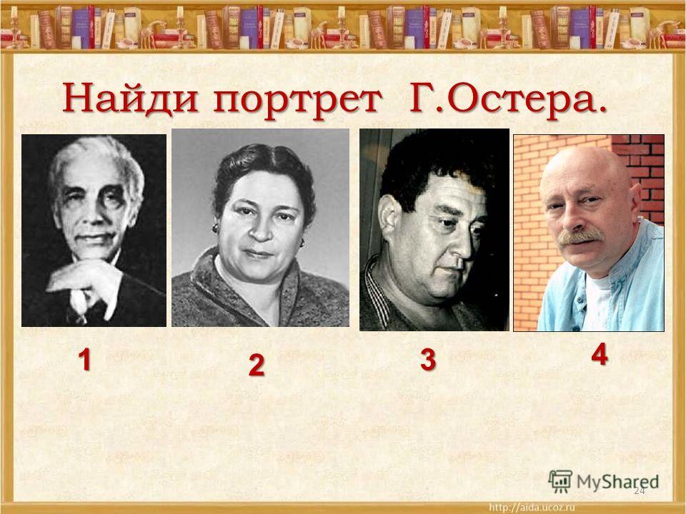 Крестики - нолики 1. Рассказ называется «Наша Жучка» 2. Автор рассказа Борис Житков 3. Рассказ ведётся от имени бабушки. И т.д. … 23 12345678910 х 00