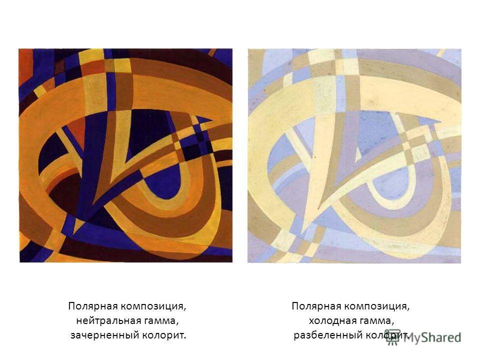 Полярная композиция, нейтральная гамма, зачерненный колорит. Полярная композиция, холодная гамма, разбеленный колорит.