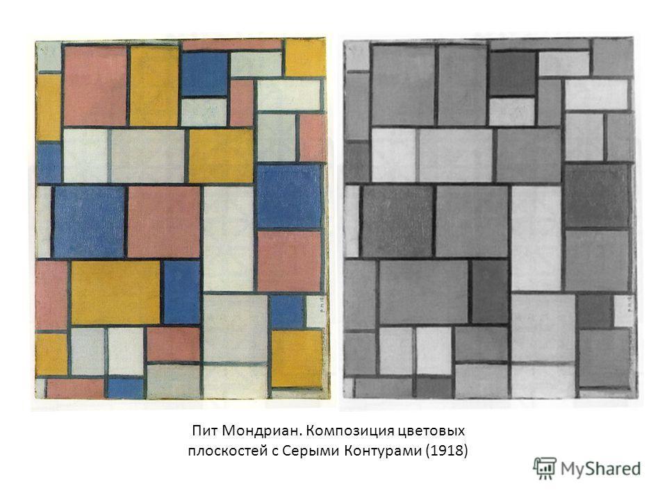 Пит Мондриан. Композиция цветовых плоскостей с Серыми Контурами (1918)