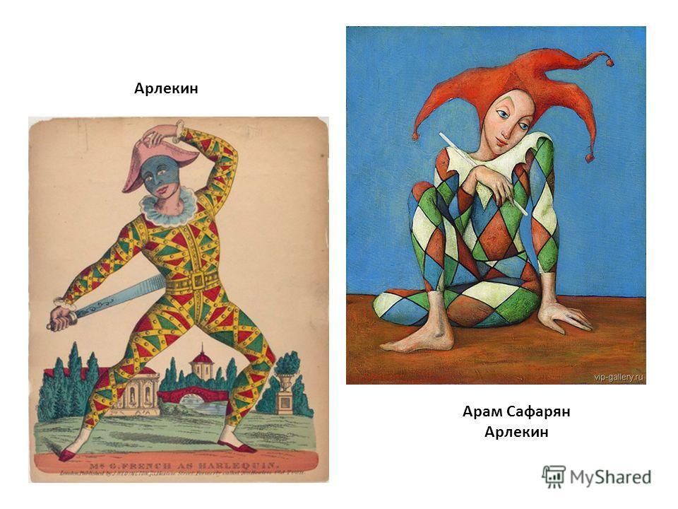 Арам Сафарян Арлекин