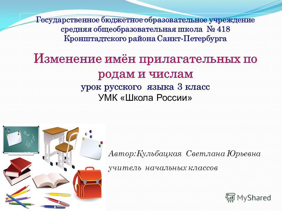 Автор:Кульбацкая Светлана Юрьевна учитель начальных классов