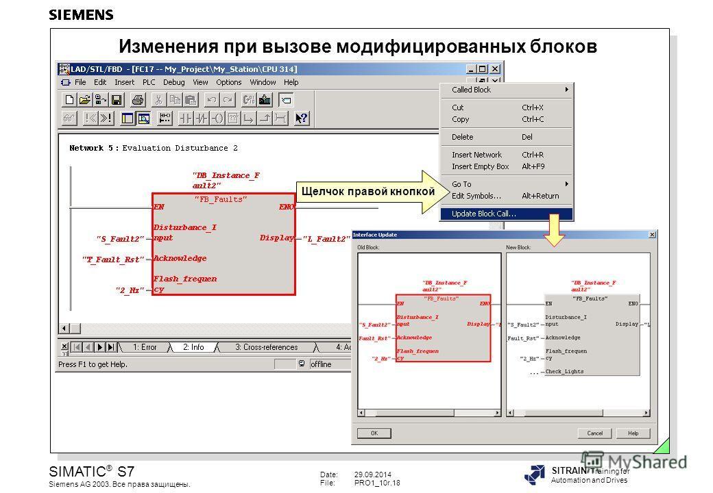 Date:29.09.2014 File:PRO1_10r.18 SIMATIC ® S7 Siemens AG 2003. Все права защищены. SITRAIN Training for Automation and Drives Изменения при вызове модифицированных блоков Щелчок правой кнопкой