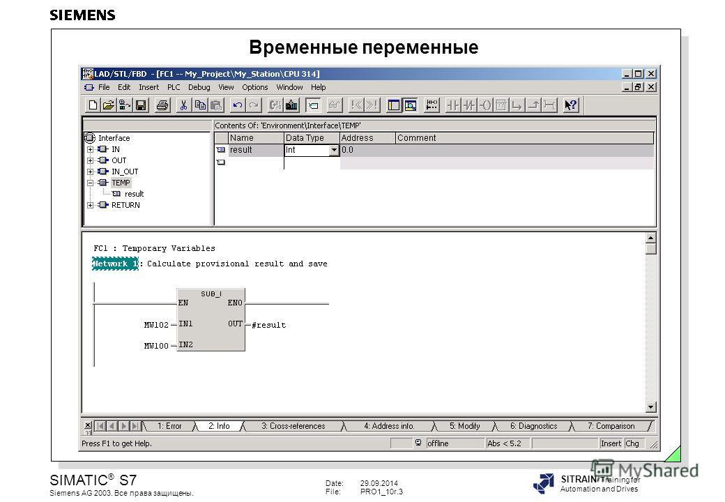 Date:29.09.2014 File:PRO1_10r.3 SIMATIC ® S7 Siemens AG 2003. Все права защищены. SITRAIN Training for Automation and Drives Временные переменные
