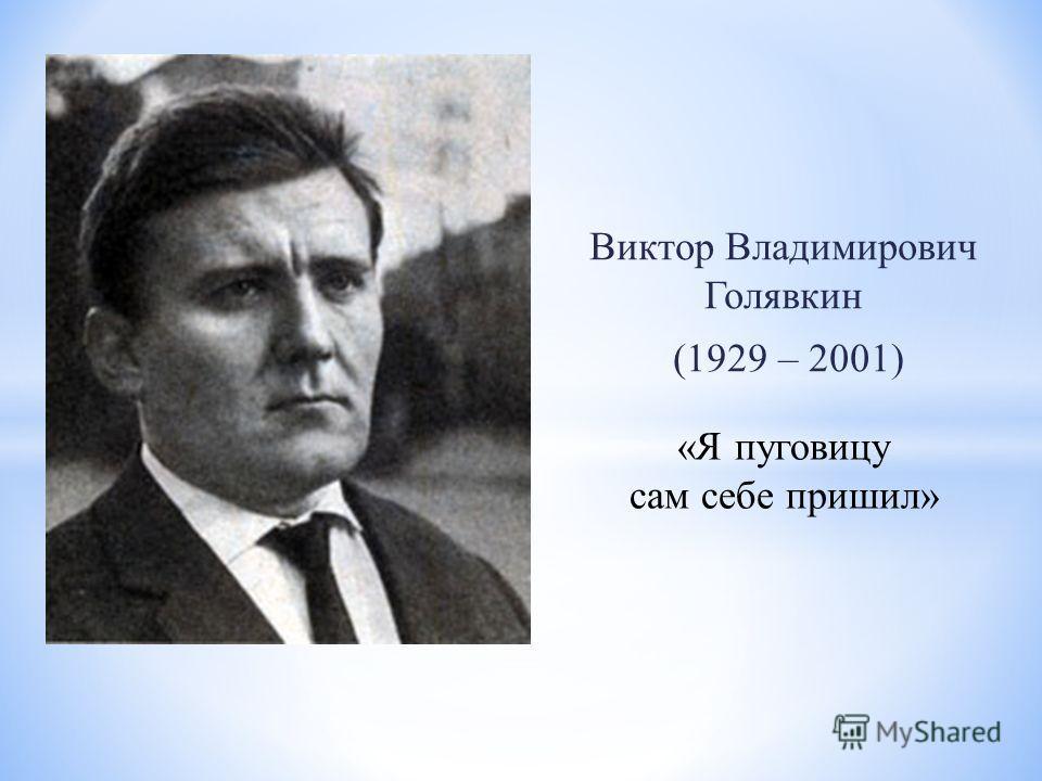 Виктор Владимирович Голявкин (1929 – 2001) «Я пуговицу сам себе пришил»
