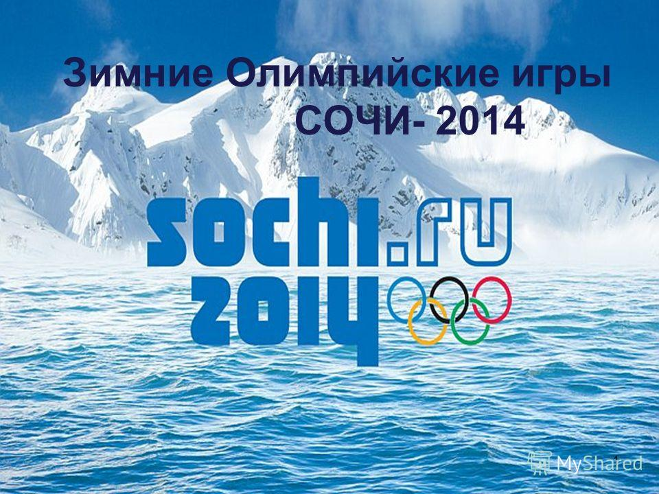 Олимпийский урок Сочи 2014 Зимние Олимпийские игры СОЧИ- 2014 1