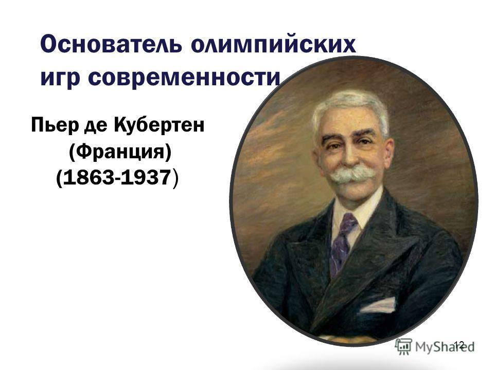 Пьер де Кубертен (Франция) (1863-1937 ) Основатель олимпийских игр современности 12