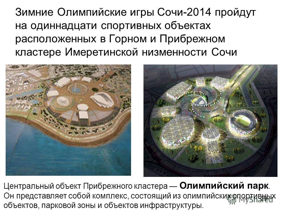 Центральный объект Прибрежного кластера Олимпийский парк. Он представляет собой комплекс, состоящий из олимпийских спортивных объектов, парковой зоны и объектов инфраструктуры. Зимние Олимпийские игры Сочи-2014 пройдут на одиннадцати спортивных объек