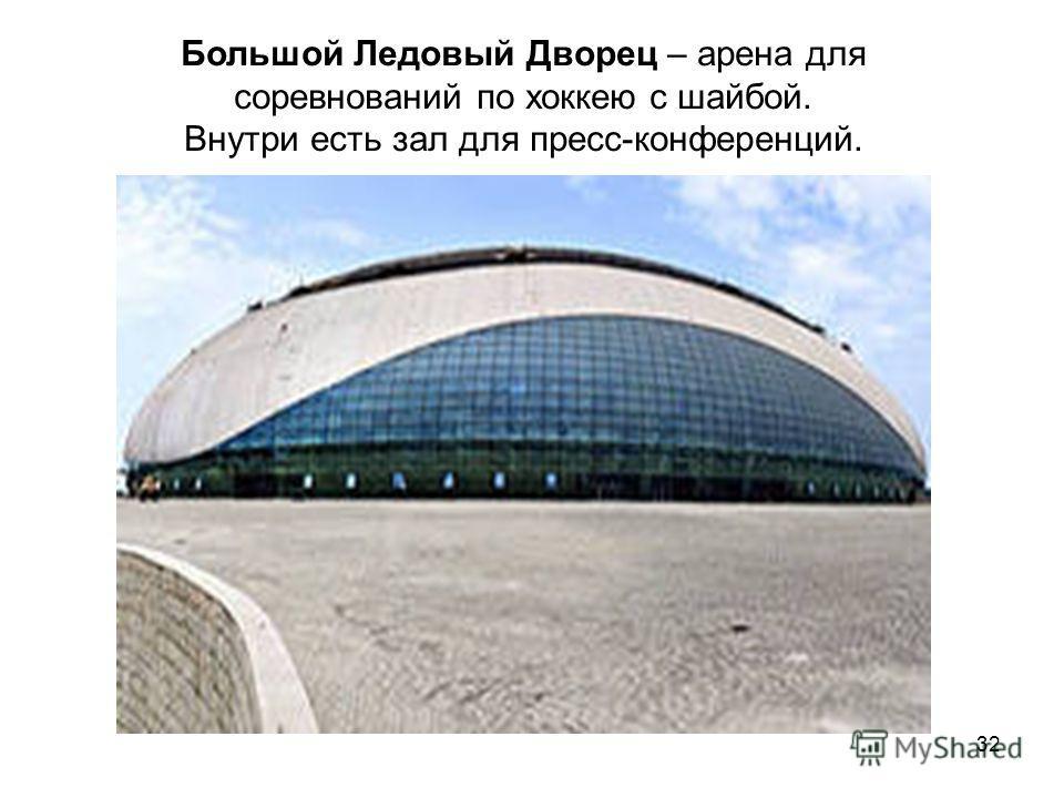 Большой Ледовый Дворец – арена для соревнований по хоккею с шайбой. Внутри есть зал для пресс-конференций. 32