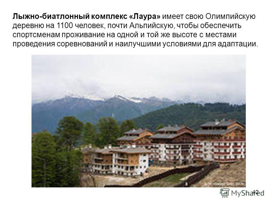 Лыжно-биатлонный комплекс «Лаура» имеет свою Олимпийскую деревню на 1100 человек, почти Альпийскую, чтобы обеспечить спортсменам проживание на одной и той же высоте с местами проведения соревнований и наилучшими условиями для адаптации. 42