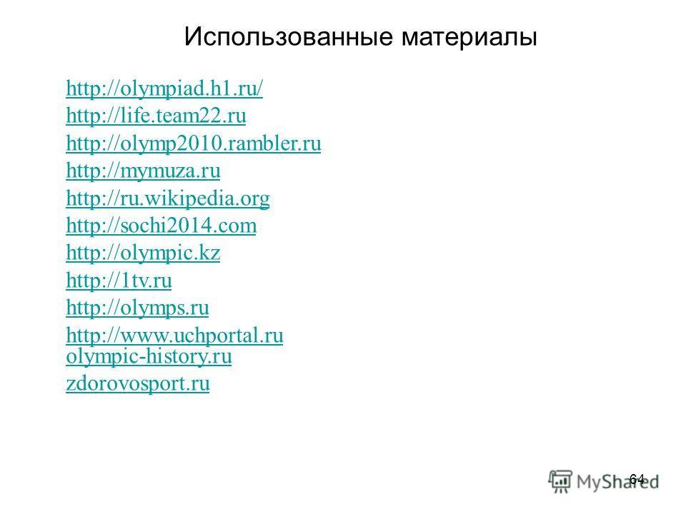 Использованные материалы http://olympiad.h1.ru/ http://life.team22. ru http://olymp2010.rambler.ru http://mymuza.ru http://ru.wikipedia.org http://sochi2014. com http://olympic.kz http://1tv.ru http://olymps.ru http://www.uchportal.ru 64 olympic-hist