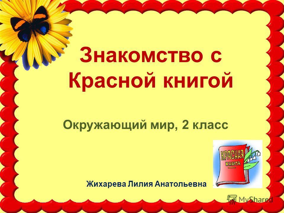 Знакомство с Красной книгой Окружающий мир, 2 класс Жихарева Лилия Анатольевна