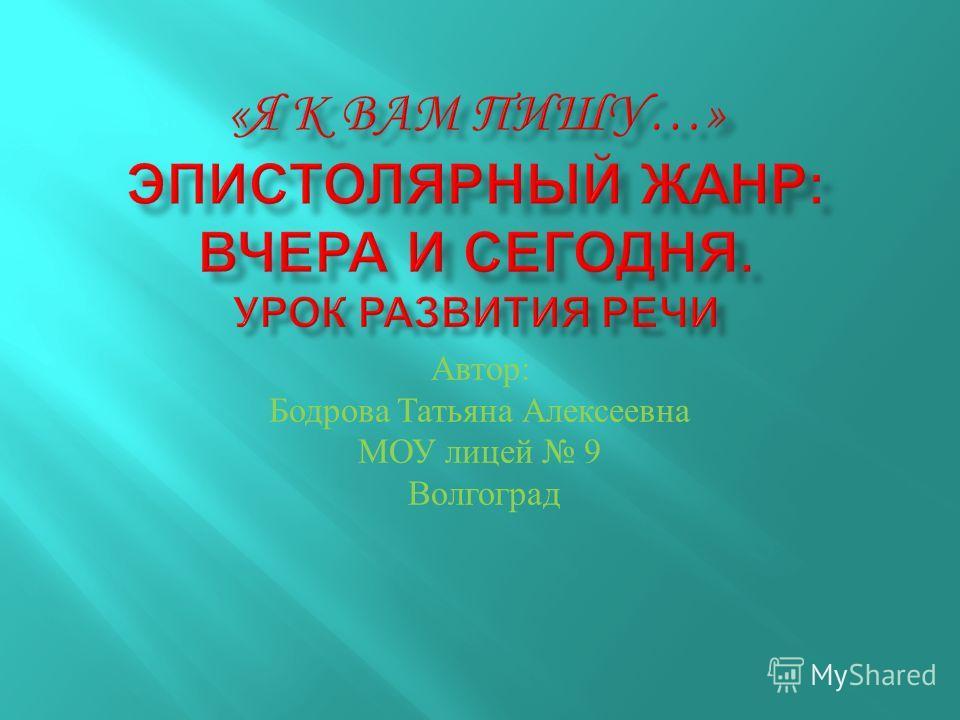 Автор : Бодрова Татьяна Алексеевна МОУ лицей 9 Волгоград