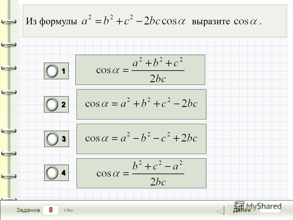 8 Задание Далее 1 бал. 1111 0 2222 0 3333 0 4444 0 Из формулы выразите.