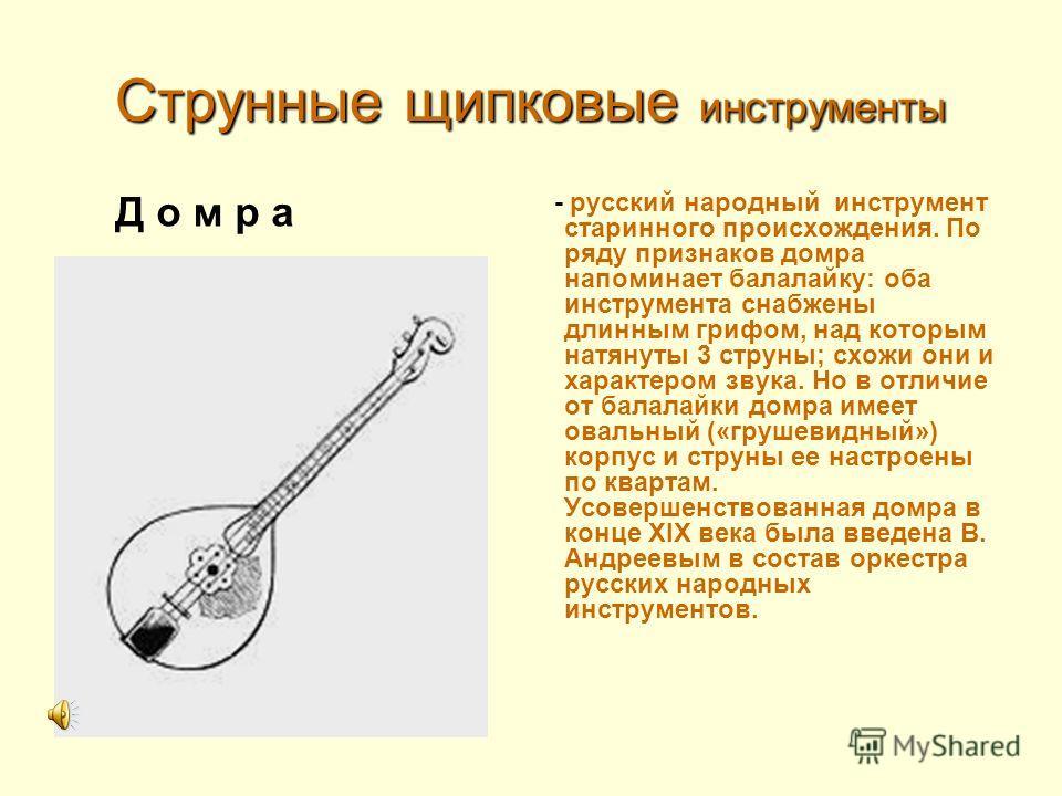 Струнные щипковые инструменты старинный инструмент. Она была известна за 2000 лет до н. э. В начале средневековья лютня широко распространилась в Европе, особенно в Италии и Испании XV-XVII веков. Нежное мягкое звучание лютни прекрасно сочеталось с п