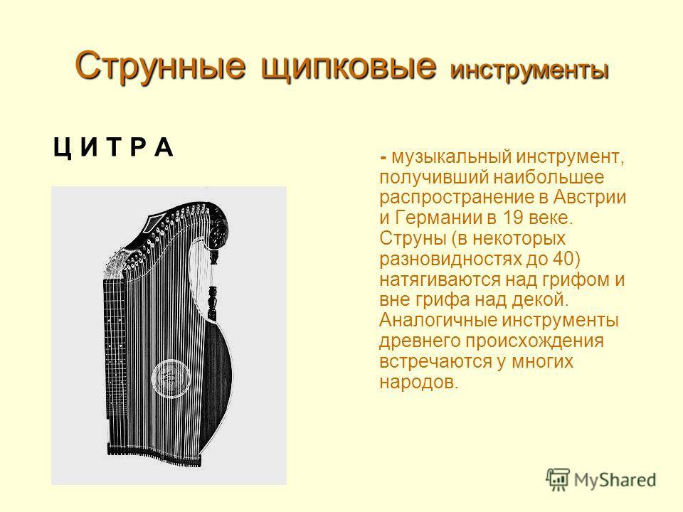 Струнные щипковые инструменты - русский народный инструмент старинного происхождения. По ряду признаков домра напоминает балалайку: оба инструмента снабжены длинным грифом, над которым натянуты 3 струны; схожи они и характером звука. Но в отличие от