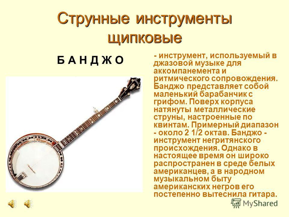 Струнные инструменты щипковые инструмент, известный еще в средневековье. Плоский деревянный корпус инструмента (по форме напоминающий цифру 8) снабжен длинным грифом, над которым натянуты струны. Существует несколько разновидностей этого инструмента.