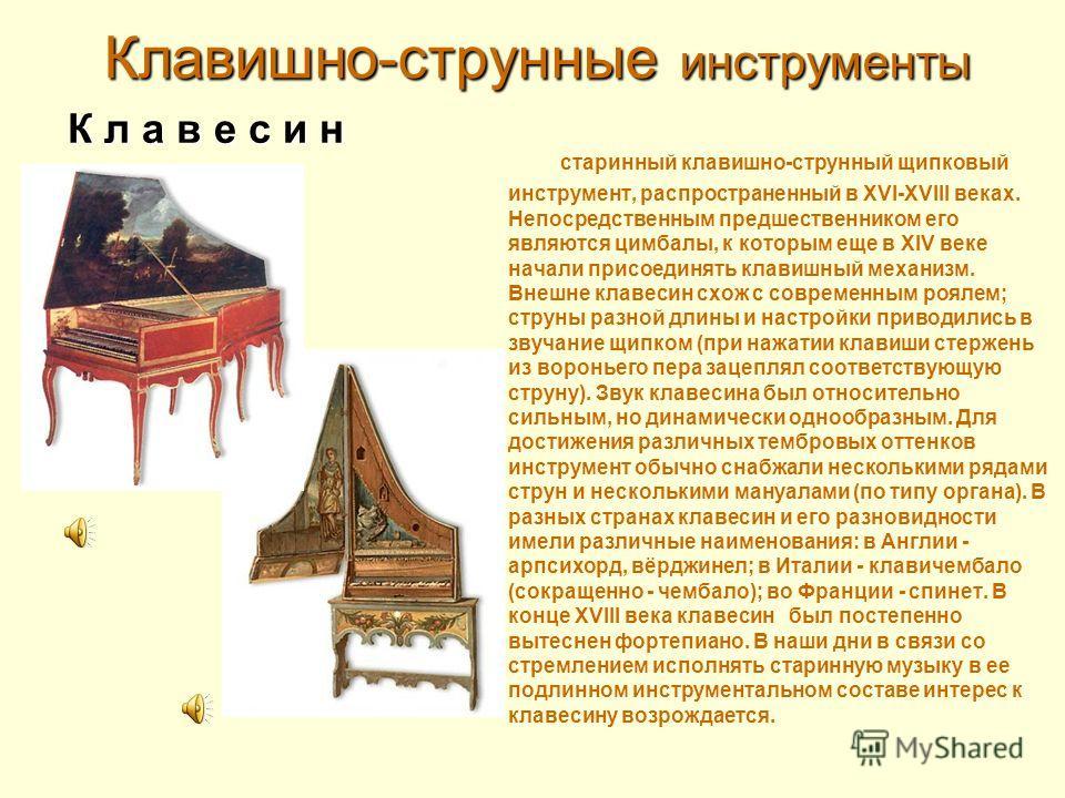 Струнные щипковые инструменты - русский народный инструмент. Характерной внешней особенностью балалайки является треугольный корпус, снабженный грифом. Инструмент имеет 3 струны. Звук на балалайке извлекается «бряцанием», т. е. ударом пальцев при быс