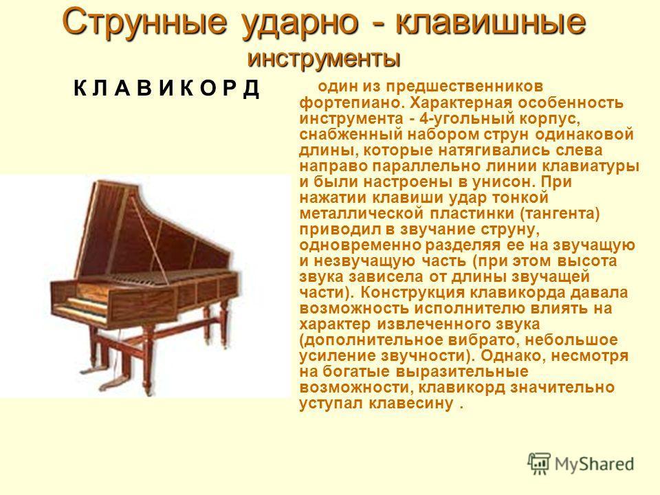 Струнные ударно - клавишые инструменты - укоренившееся в России название основной разновидности фортепиано. В отличие от пианино - другой разновидности этого инструмента - в рояле дека, струны, механика расположены горизонтально. Характерная для роял