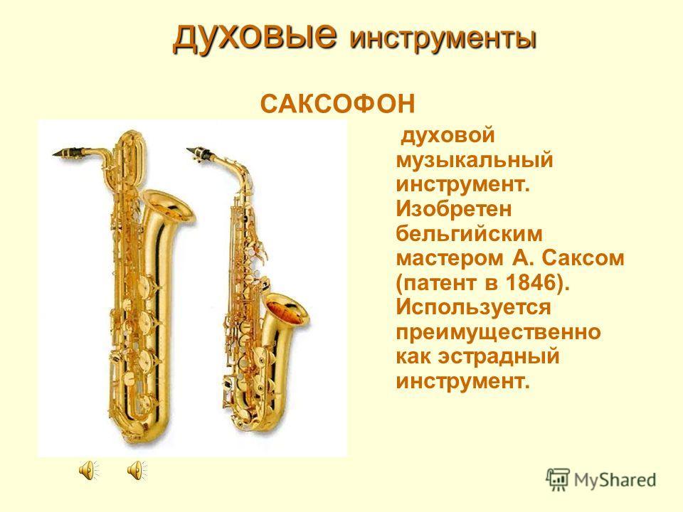 Клавишные духовые инструменты инструмент, отличающийся огромными размерами, богатством тембровых и динамических оттенков. Его называют «королем инструментов». Название его произошло от латинского слова organum; так в древние времена называли музыкаль