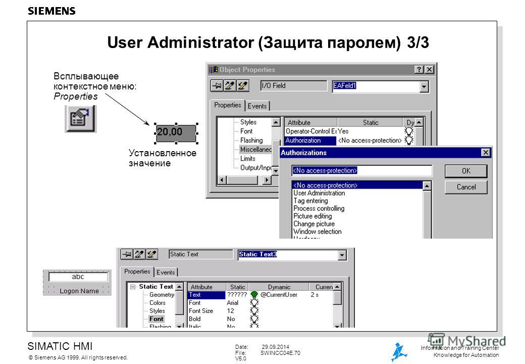 SIMATIC HMI Siemens AG 1999. All rights reserved.© Information and Training Center Knowledge for Automation Date: 29.09.2014 File:SWINCC04E.70 V5.0 User Administrator (Защита паролем) 3/3 Всплывающее контекстное меню: Properties Установленное значени