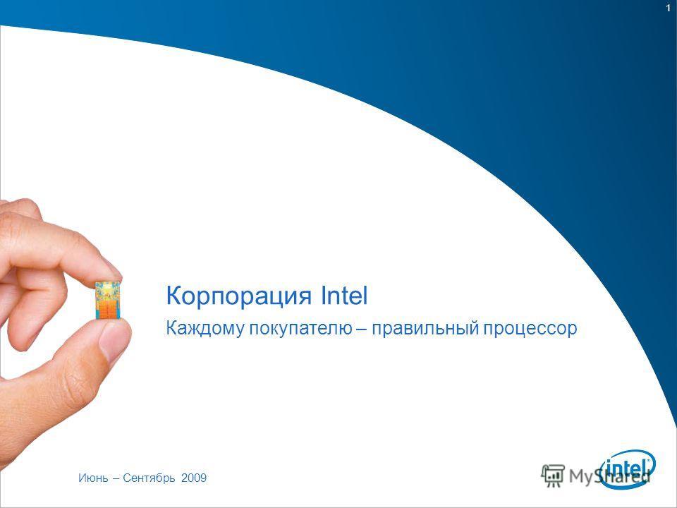 Корпорация Intel Каждому покупателю – правильный процессор Июнь – Сентябрь 2009 1