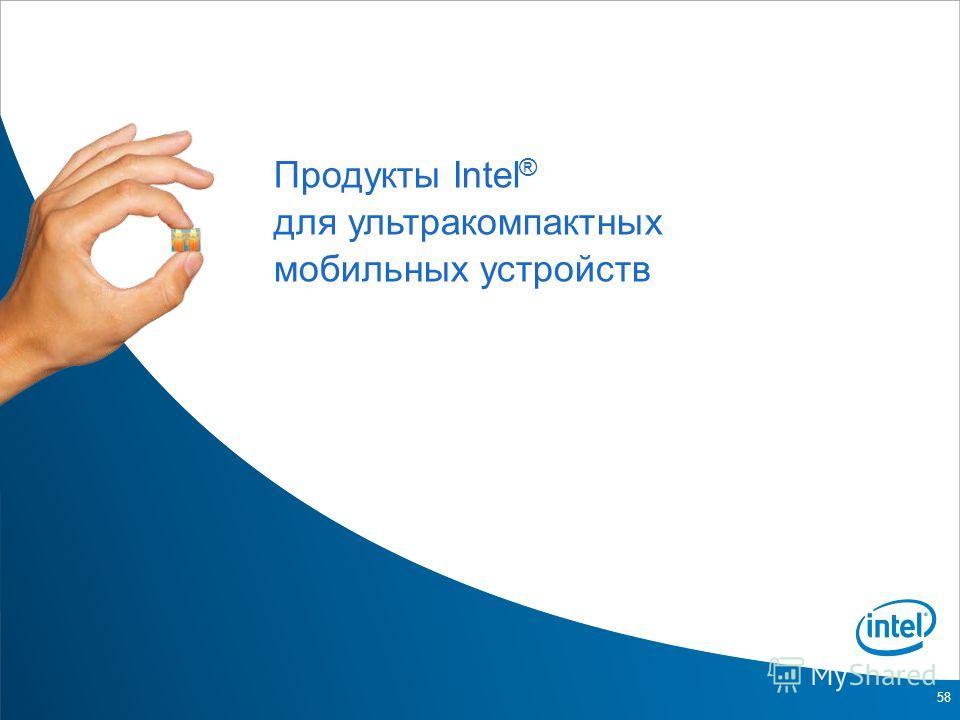 58 Продукты Intel ® для ультракомпактных мобильных устройств