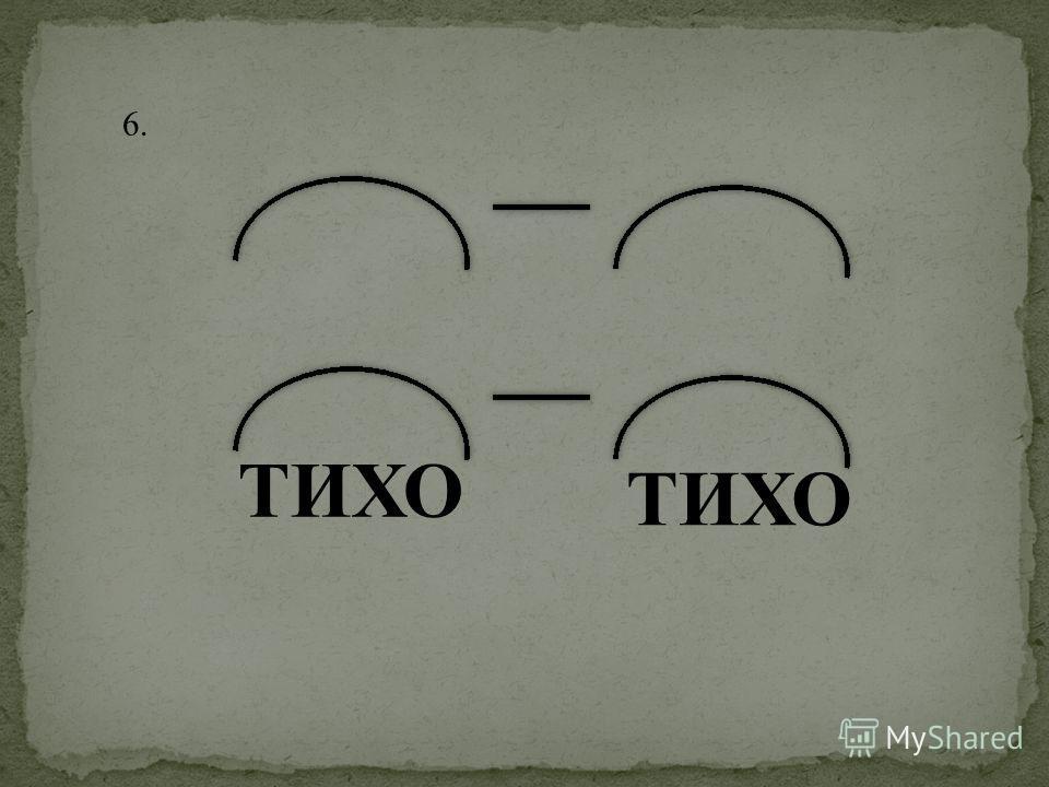 В (О) ЫХ ИХ 1,2,3 5.