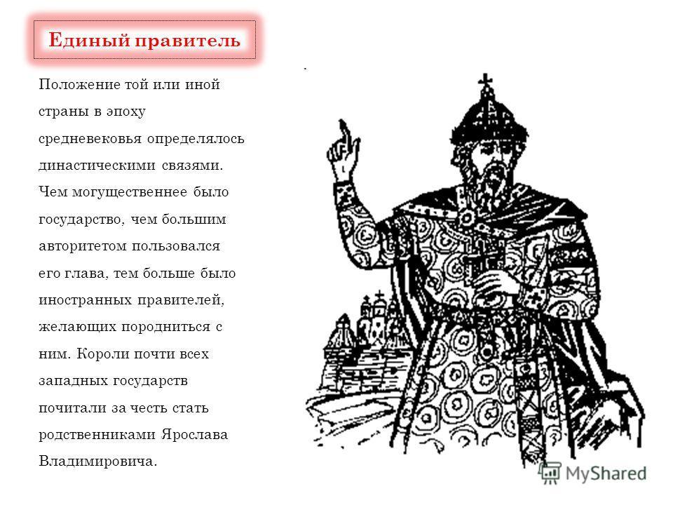 Положение той или иной страны в эпоху средневековья определялось династическими связями. Чем могущественнее было государство, чем большим авторитетом пользовался его глава, тем больше было иностранных правителей, желающих породниться с ним. Короли по