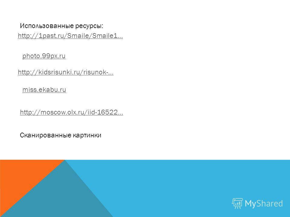 http://moscow.olx.ru/iid-16522… http://1past.ru/Smaile/Smaile1… http://kidsrisunki.ru/risunok-… photo.99px.ru miss.ekabu.ru Использованные ресурсы: Сканированные картинки