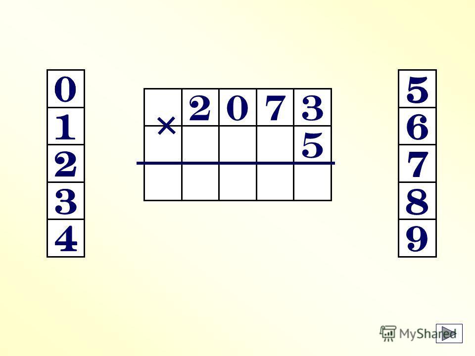 2073 5 0 1 2 3 4 5 6 7 8 9 7 0 2 5 16 9 4 3 8 0 1 2 3 4 5 6 7 8 9