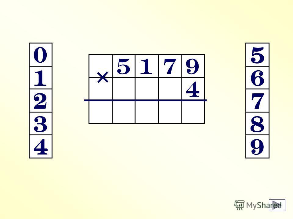 5179 4 0 1 2 3 4 5 6 7 8 9 7 0 2 5 16 9 4 3 8 0 1 2 3 4 5 6 7 8 9