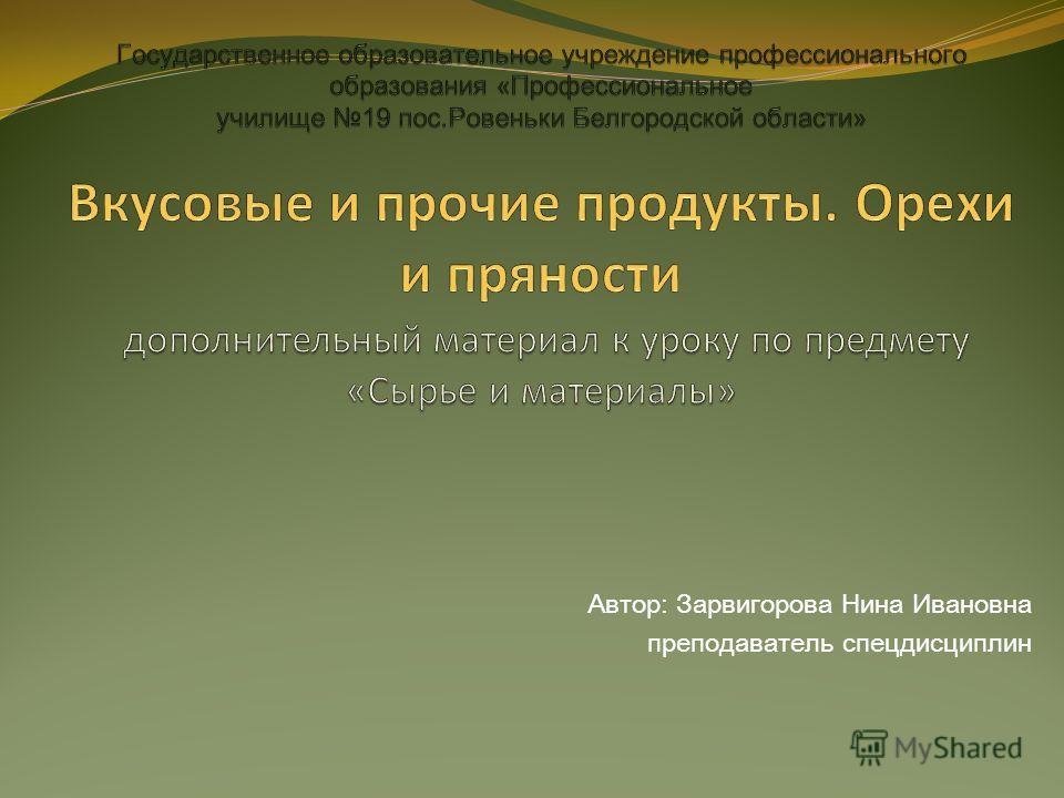 Автор: Зарвигорова Нина Ивановна преподаватель спецдисциплин