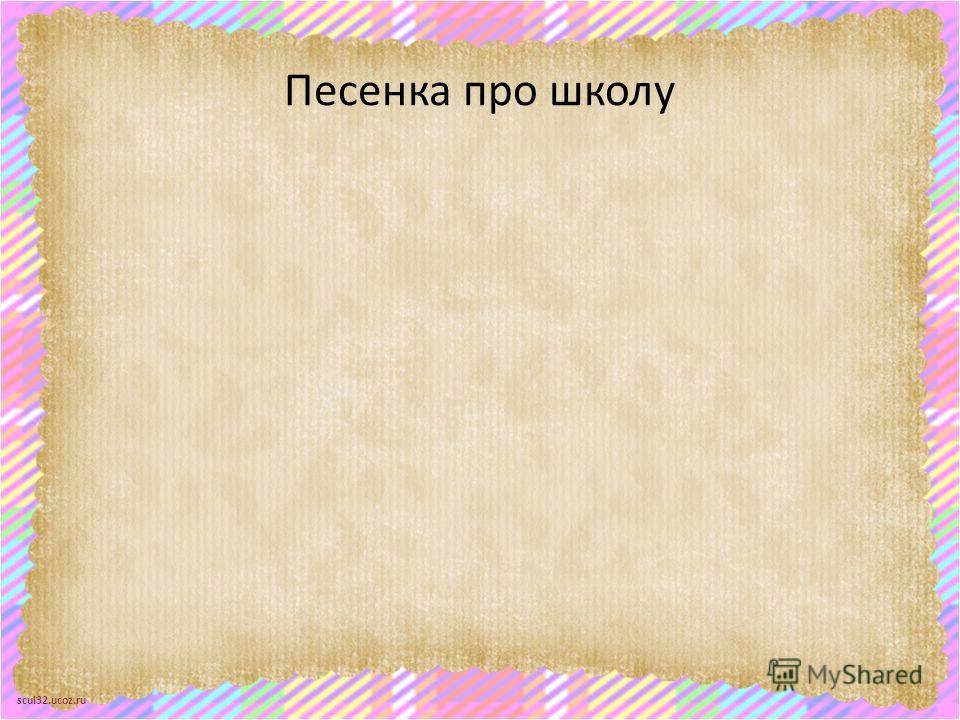 scul32.ucoz.ru Песенка про школу