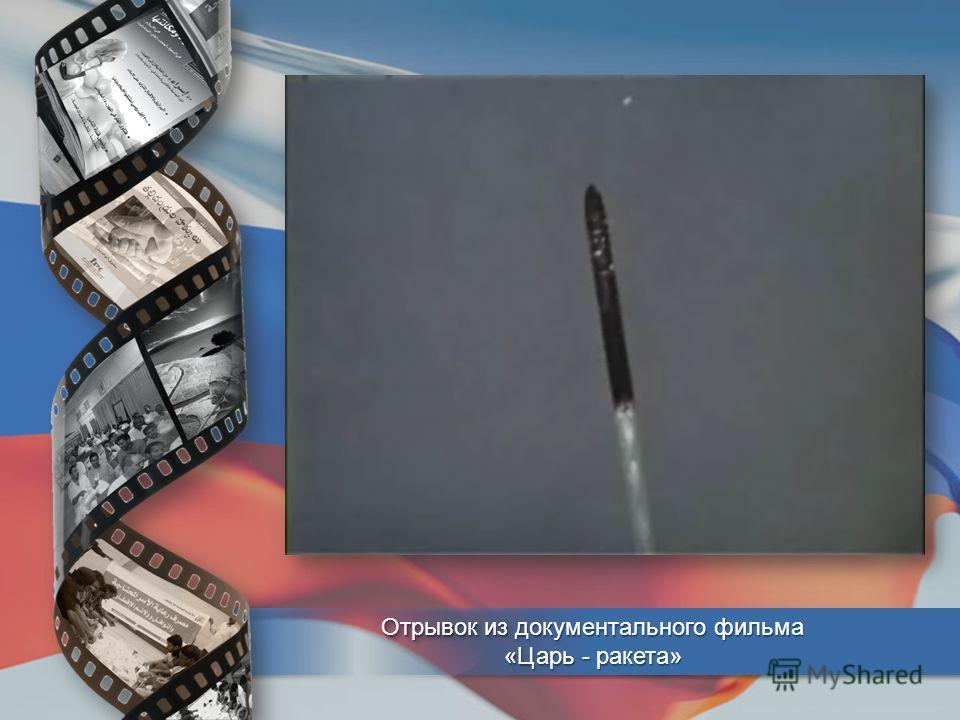 Отрывок из документального фильма «Царь - ракета» Отрывок из документального фильма «Царь - ракета»