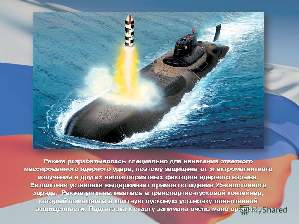 Ракета разрабатывалась специально для нанесения ответного массированного ядерного удара, поэтому защищена от электромагнитного излучения и других неблагоприятных факторов ядерного взрыва. Ее шахтная установка выдерживает прямое попадание 25-килотонно