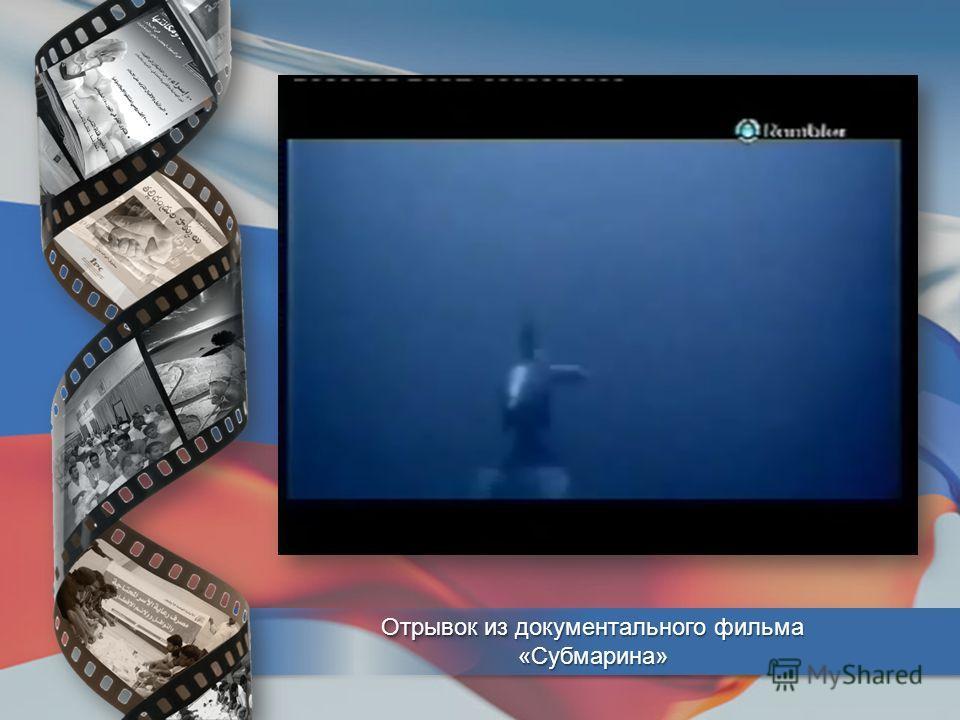 Отрывок из документального фильма «Субмарина» «Субмарина»
