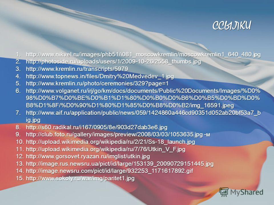 1.http://www.nikvel.ru/images/phb51/i081_moscowkremlin/moscowkremlin1_640_480. jpg 2.http://photoside.ru/uploads/users/1/2009-10-26/2558_thumbs.jpg 3.http://www.kremlin.ru/transcripts/5979 4.http://www.topnews.in/files/Dmitry%20Medvedev_1. jpg 5.http