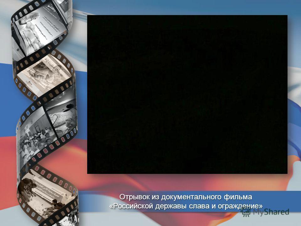 Отрывок из документального фильма «Российской державы слава и ограждение» Отрывок из документального фильма «Российской державы слава и ограждение»