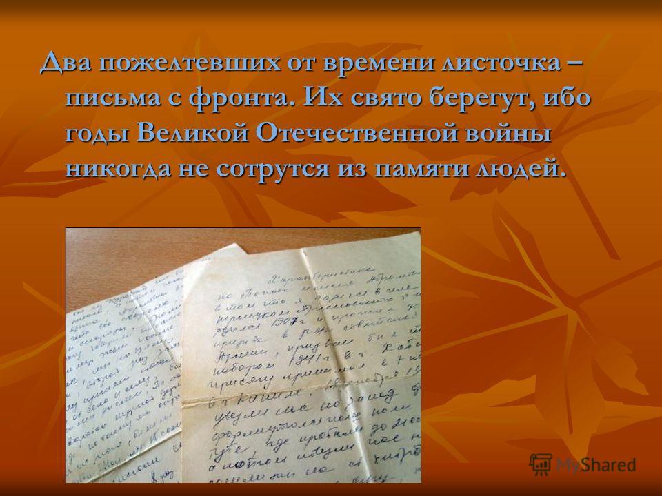 Два пожелтевших от времени листочка – письма с фронта. Их свято берегут, ибо годы Великой Отечественной войны никогда не сотрутся из памяти людей.