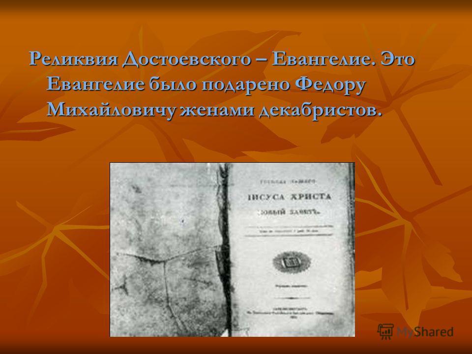 Реликвия Достоевского – Евангелие. Это Евангелие было подарено Федору Михайловичу женами декабристов.