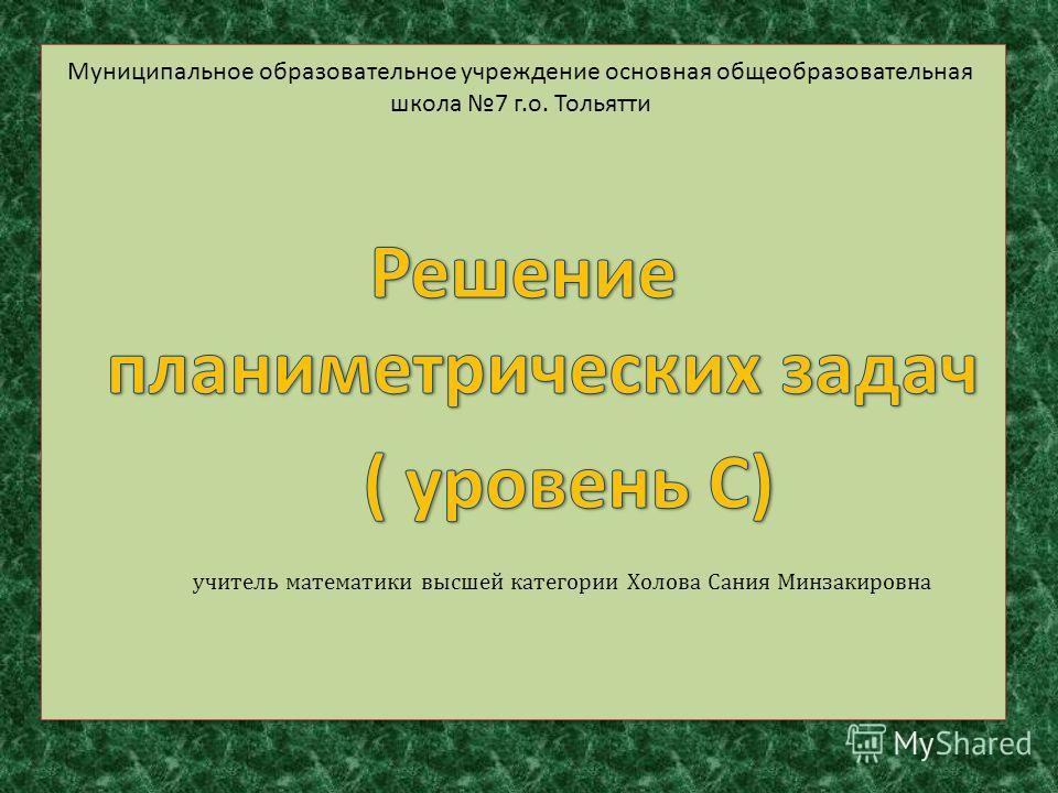 Муниципальное образовательное учреждение основная общеобразовательная школа 7 г.о. Тольятти учитель математики высшей категории Холова Сания Минзакировна