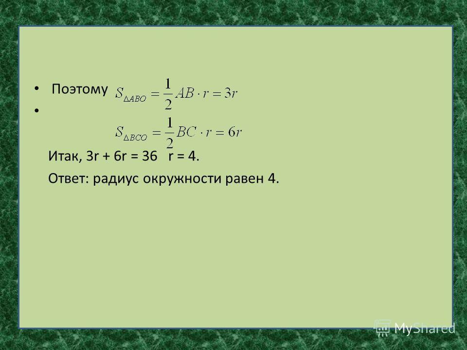 Поэтому Итак, 3r + 6r = 36 r = 4. Ответ: радиус окружности равен 4.