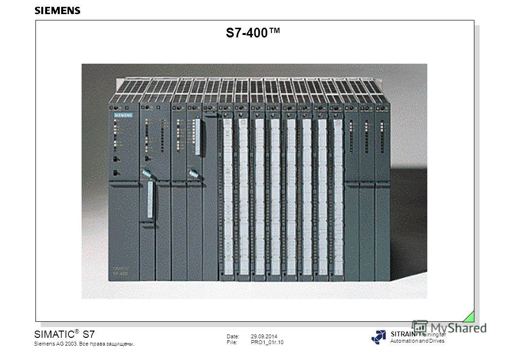 Date:29.09.2014 File:PRO1_01r.10 SIMATIC ® S7 Siemens AG 2003. Все права защищены. SITRAIN Training for Automation and Drives S7-400