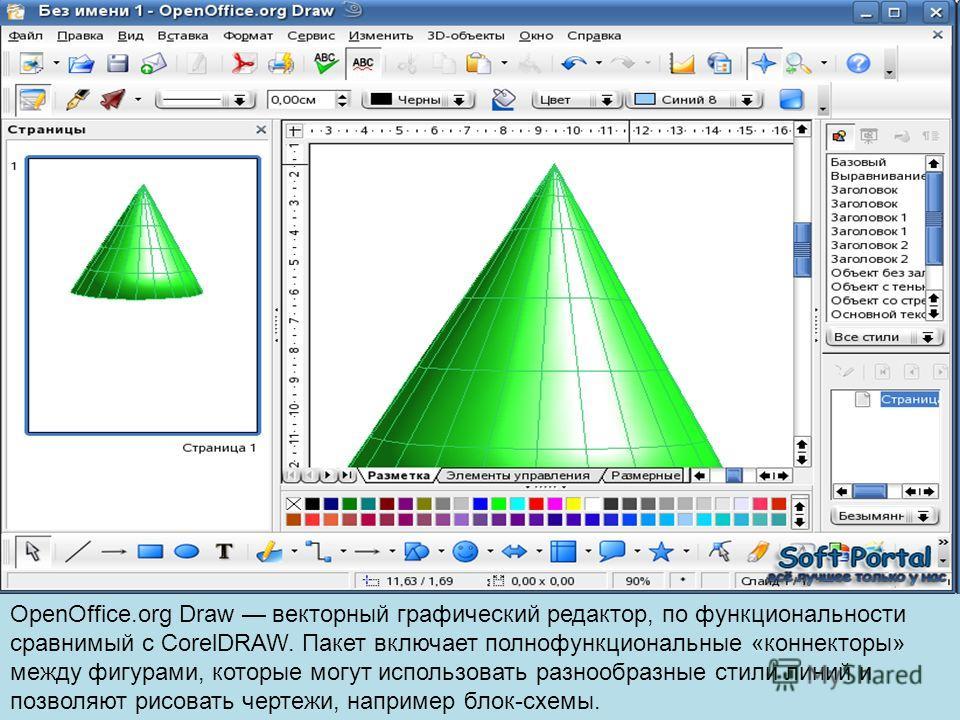 OpenOffice.org Draw векторный графический редактор, по функциональности сравнимый с CorelDRAW. Пакет включает полнофункциональные «коннекторы» между фигурами, которые могут использовать разнообразные стили линий и позволяют рисовать чертежи, например