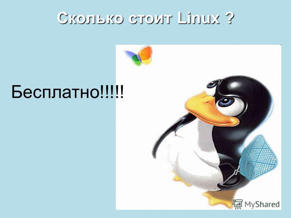 Сколько стоит Linux ? Бесплатно!!!!!