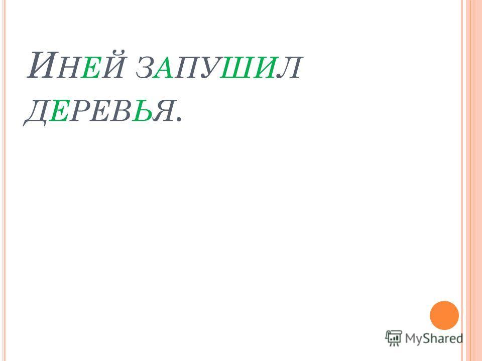 И НЕЙ ЗАПУШИЛ ДЕРЕВЬЯ.