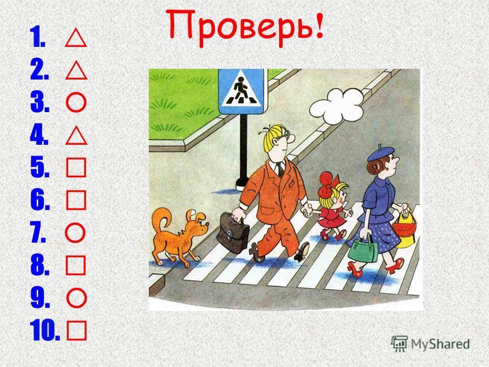 10. Как называется этот знак? движение транспорта запрещено движение на велосипедах запрещено велосипедная дорожка