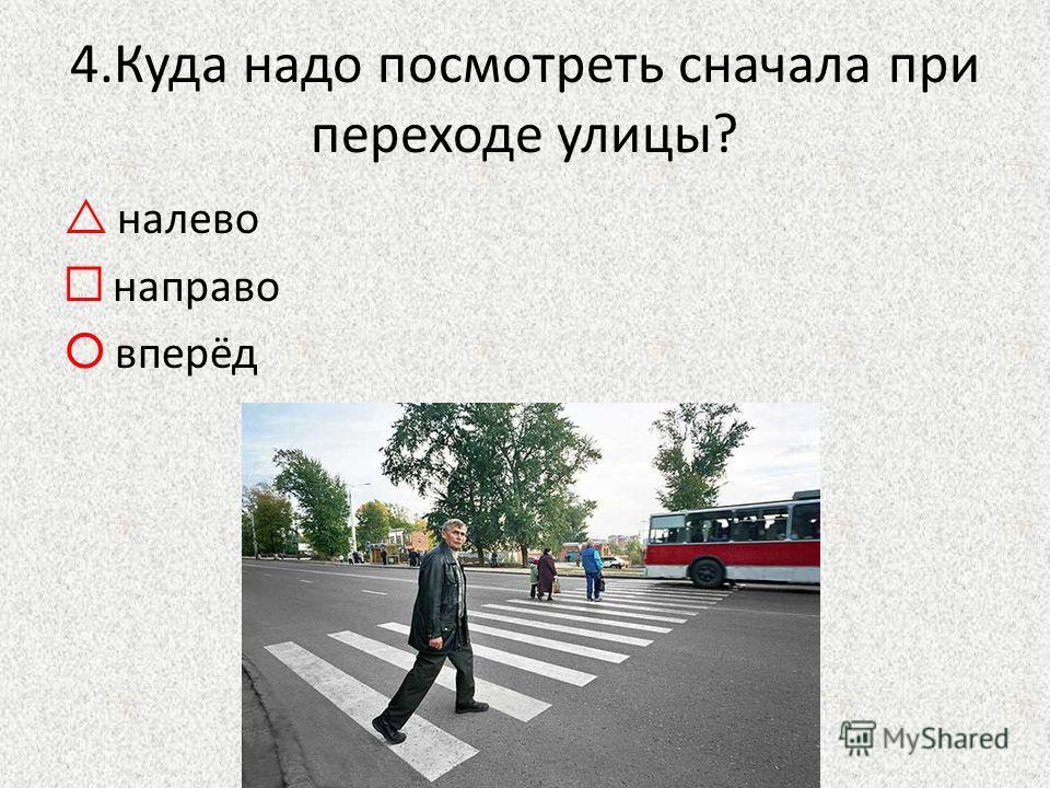 3. Какой переход является самым безопасным? на светофоре по «зебре» подземный переход