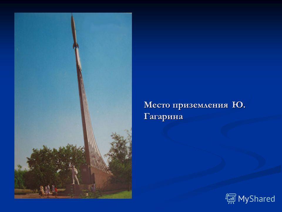 Место приземления Ю. Гагарина