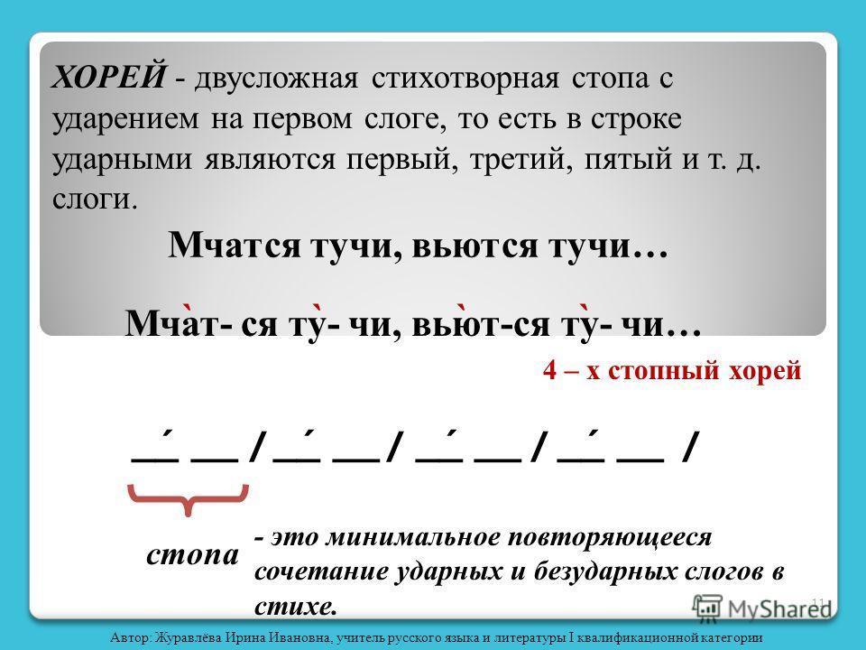 ХОРЕЙ - двусложная стихотворная стопа с ударением на первом слоге, то есть в строке ударными являются первый, третий, пятый и т. д. слоги. Мчатся тучи, вьются тучи… __ __ __ __ __ __ __ __ Мчат- ся ту- чи, вьют-ся ту- чи… /// ```` стопа / - это миним